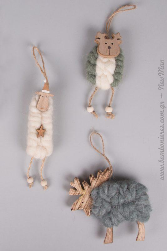Πρωτότυπα χριστουγεννιάτικα στολίδια/ζωάκια από ξύλο και μαλλί.