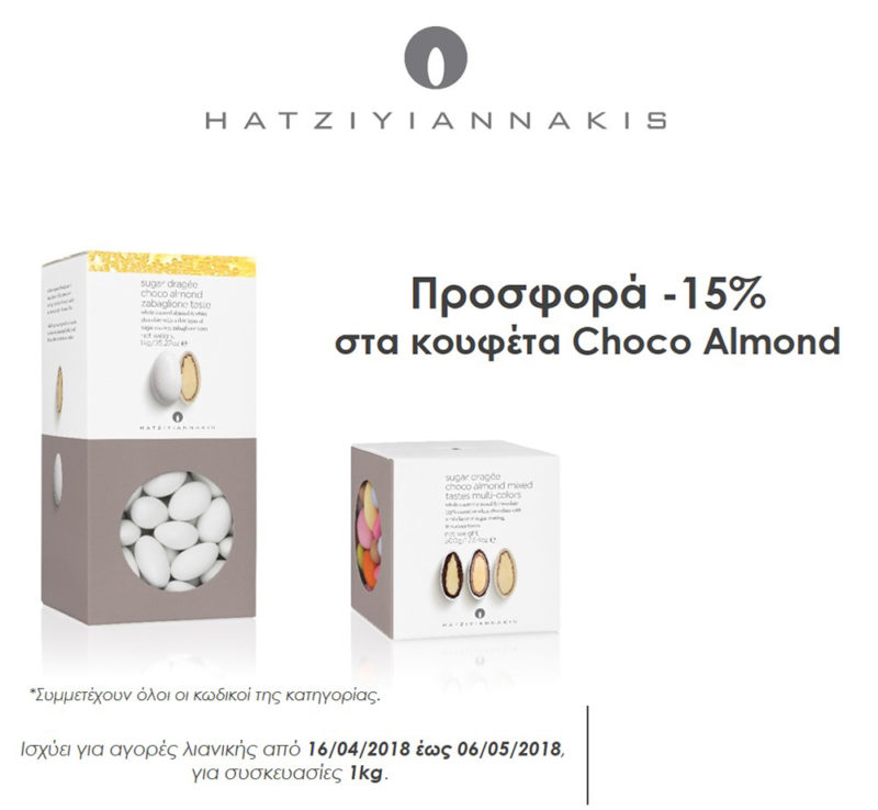 Προσφορά Κουφέτα Choco Almond Χατζηγιαννάκη Απρίλιο 2018 στο NewMan!