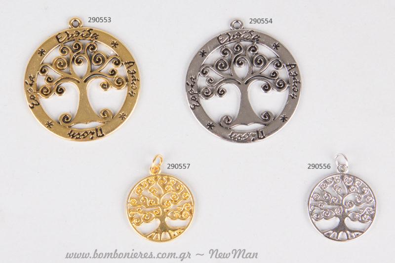 Μεταλλικός κύκλος με Δέντρο Ευχών (φ. 35mm) και μεταλλικό Δέντρο της Ζωής (φ. 23mm) σε ασημί ή χρυσαφένια απόχρωση.