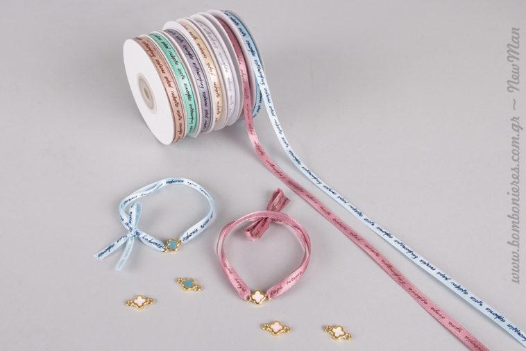 Αναλόγως το φύλο του μωρού, διαλέξτε και τα χρώματα της κορδέλας. Φυσικά δε χρειάζεται να περιοριστείτε μόνο στο δίπολο σιέλ-ροζ.