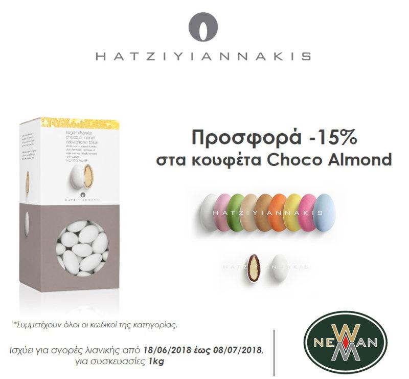 Προσφορά Κουφέτα Choco Almond Χατζηγιαννάκη Ιουνίου 2018 στο NewMan!