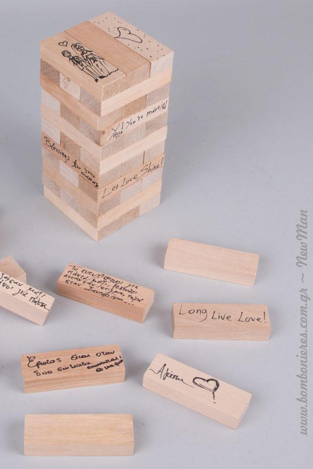 Πρωτότυπο βιβλίο ευχών με ξύλινα τουβλάκια τύπου Jenga (25 x 75 x 15mm).