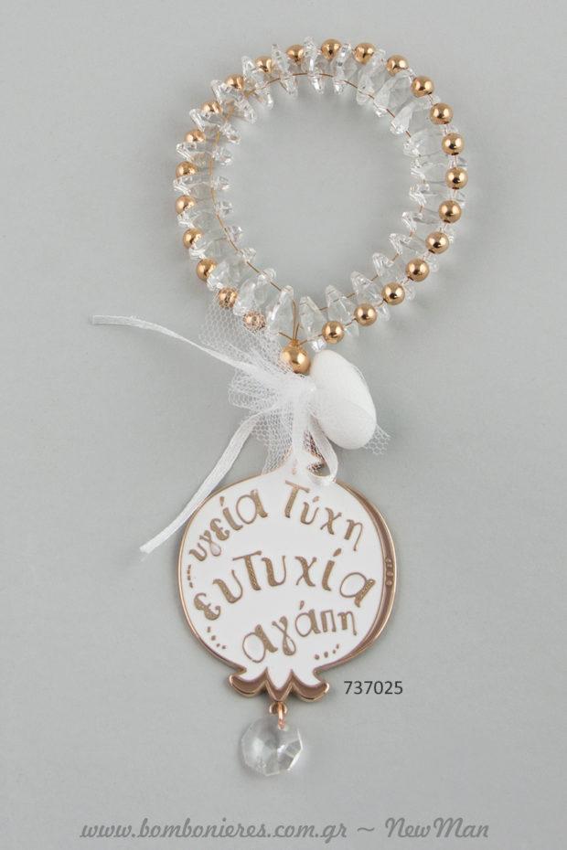 Μπομπονιέρα γάμου σε λευκό- χρυσαφένιες αποχρώσεις με ευχές σε ρόδι: υγεία, τύχη, ευτυχία, αγάπη (737025).