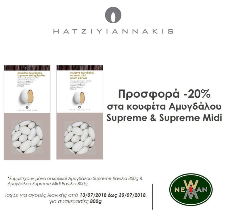 Προσφορά Κουφέτα Χατζηγιαννάκη Supreme γεύση Βανίλια 800g Ιουλίου 2018