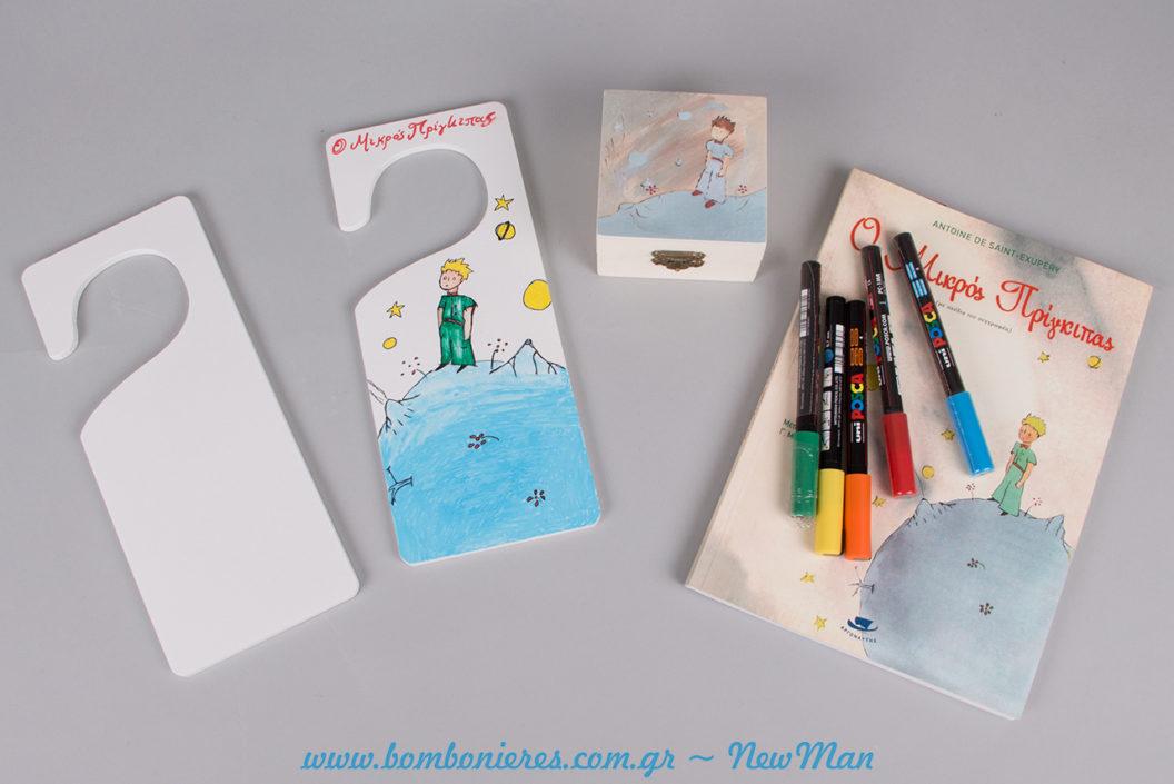 Δημιουργικό παιχνίδι και θέμα Μικρός Πρίγκηπας για τις μπομπονιέρες και την πρωτότυπη δεξίωση του μικρού σας.