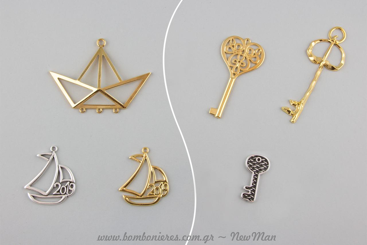 Μεταλλικά καραβάκια & Κλειδιά για τα γούρια-δωράκια σας ή τις μπομπονιέρες του γάμου και της βάπτισης.