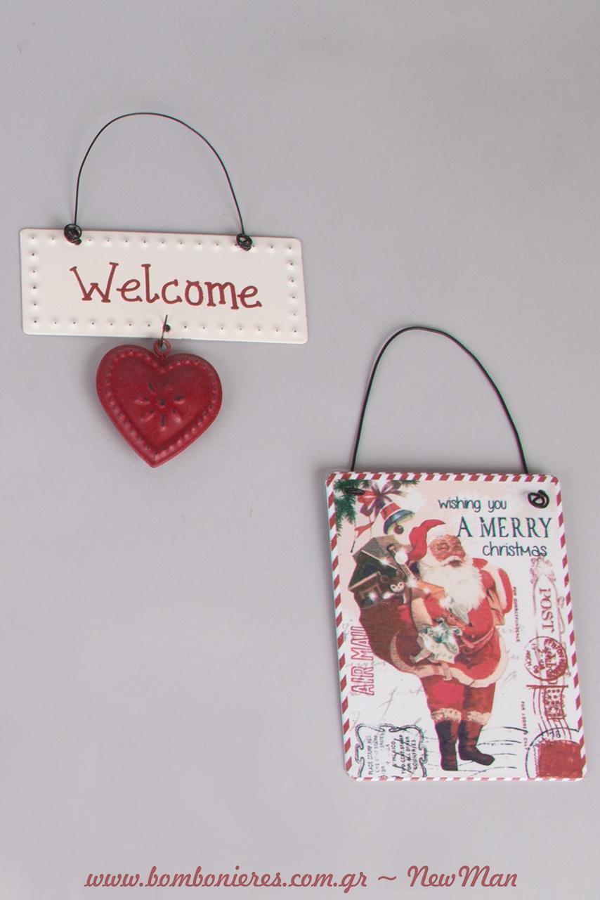 Καλωσήρθατε στη χριστουγεννιάτικη περίοδο! Διακοσμητικά κρεμαστά στοιχεία (μεταλλικές πλακέτες & ταμπελάκια) που θα ξεχωρίσουν.