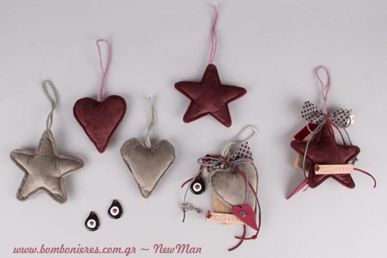 Προμηθευτείτε τα γούρια ως έχουν ή αγοράστε μεμονωμένα τα βελούδινα κρεμαστά στολίδια (αστέρι + καρδιά) και δημιουργήστε τις δικές σας γούρικες συνθέσεις.