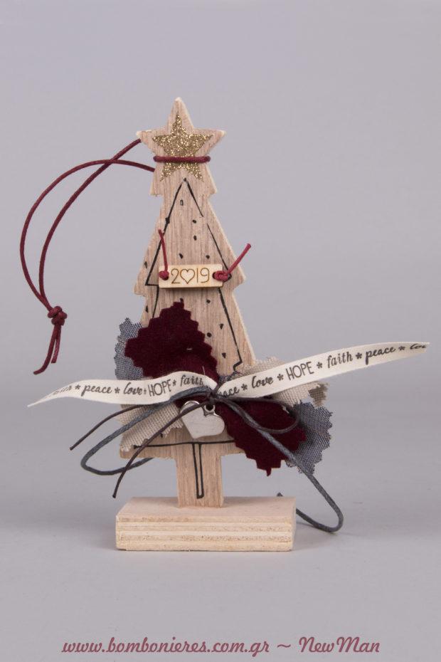 Δεν θέλει κόπο αλλά τρόπο! Δείξτε στους αγαπημένους σας πόσο τους έχετε στο μυαλό σας, δωρίζοντας τους τα πρωτότυπα γούρια-χριστουγεννιάτικα δεντράκια.