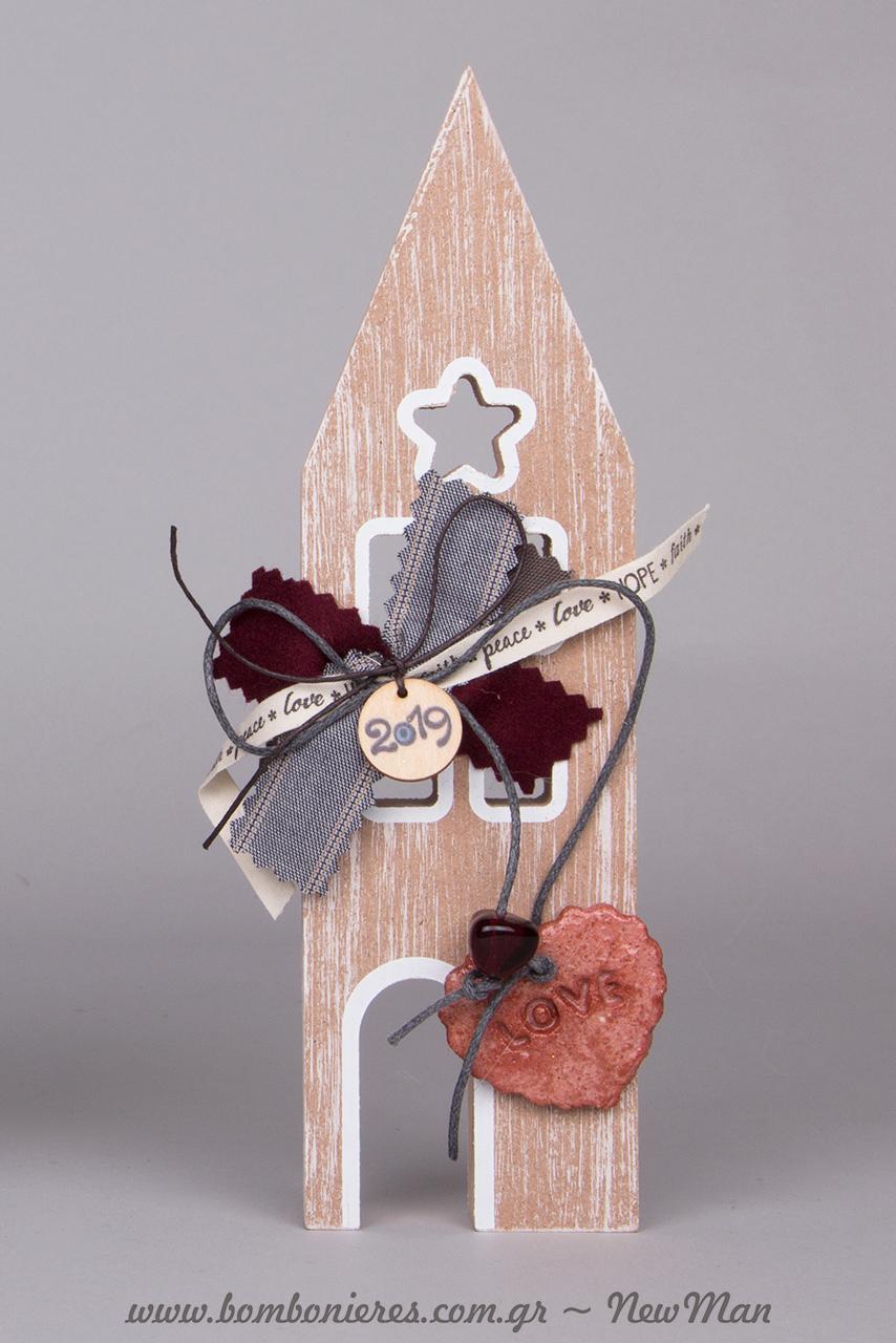 Σπίτι μας είναι εκεί που είναι η καρδιά μας, γι' αυτό το ξύλινο σπιτάκι γούρι διαθέτει και διακοσμητική καρδιά LOVE.