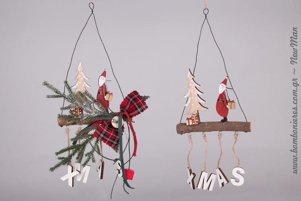 Διακοσμητικές συνθέσεις Xmas σε δυο διαφορετικές εκδοχές για τον χριστουγεννιάτικο στολισμό σας (φ. 12cm x 26cm).