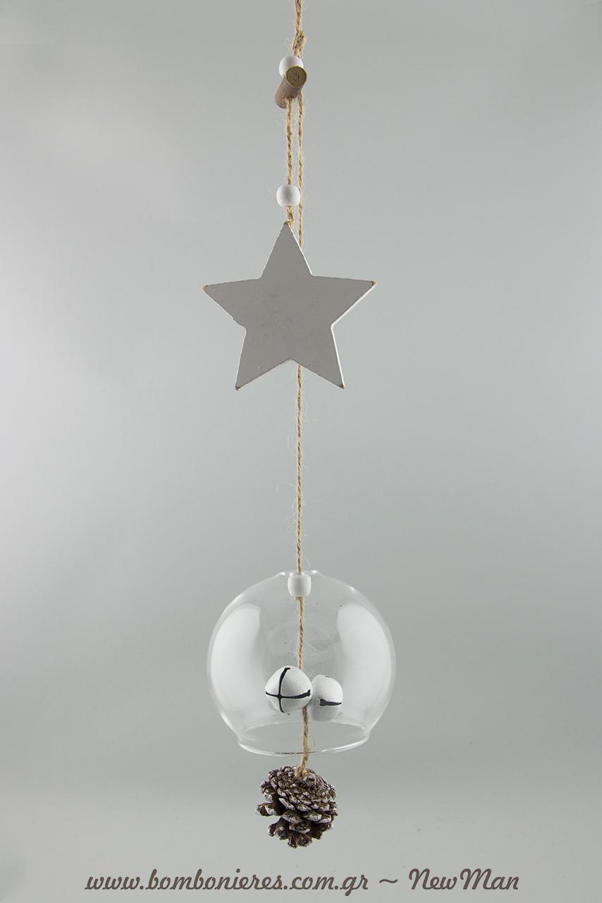 Κρεμαστό διακοσμητικό στοιχείο σε γυάλινη καμπάνα, διακοσμημένο με ξύλινο αστέρι, κουκουνάρι και χάντρες.