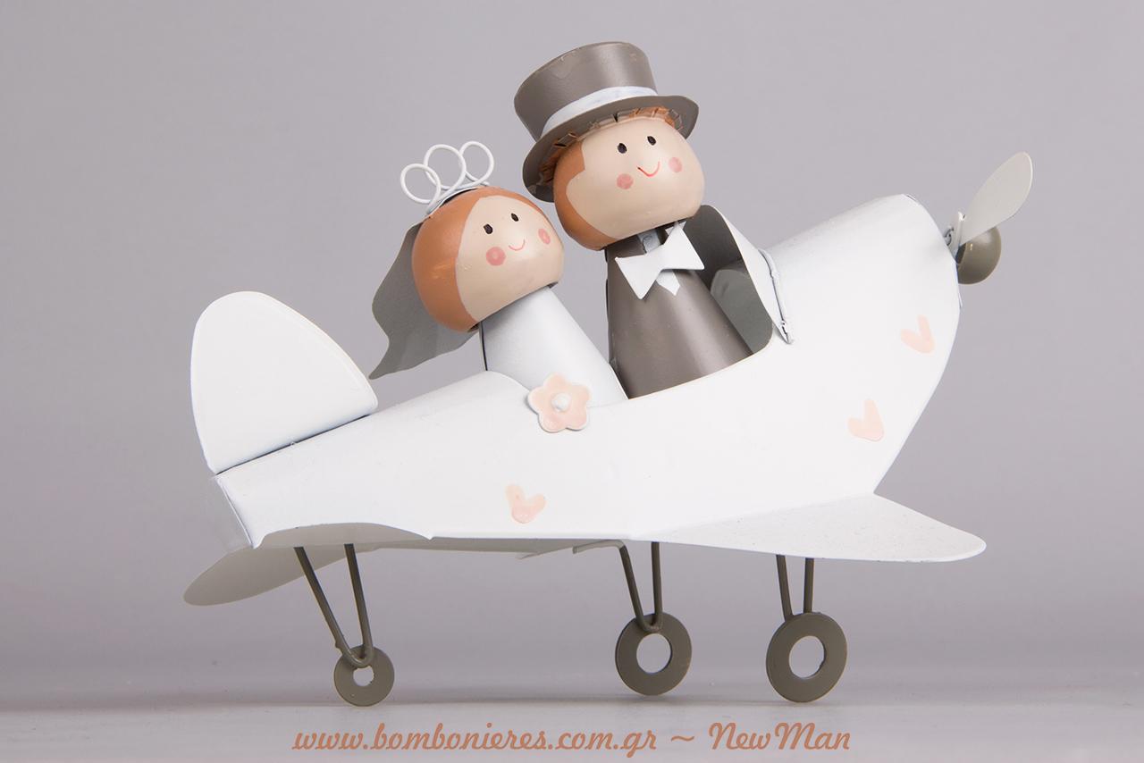 Μεταλλικό διακοσμητικό με Γαμπρό + Νύφη σε αεροπλάνο, έτοιμους να ξεκινήσουν το πιο ωραίο ταξίδι της ζωής τους (17cm).
