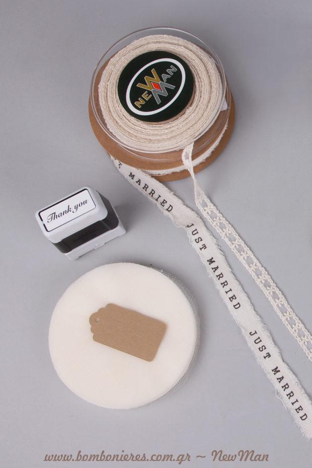 Κορδέλα Just Married, φυτίλι κέντημα σε τούλι, τούλι ελληνικό, σφραγίδα Brother και ετικέτες Eco Brown είναι μερικά από τα υλικά που θα χρειαστείτε για τη δημιουργία της.
