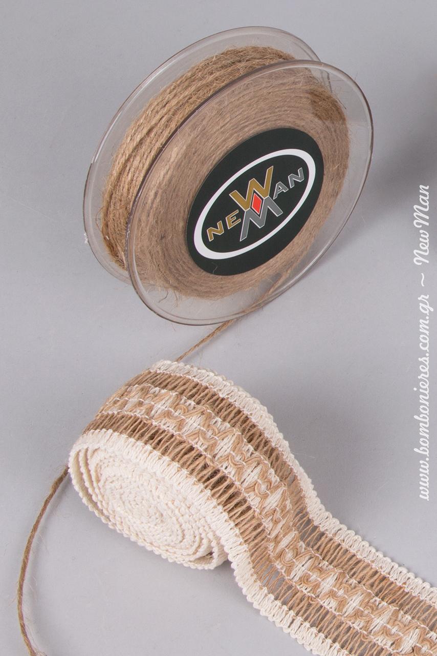 Κορδέλα λινάτσα σε εκρού φυσικό και κορδόνι γιούτα ψιλό για τη διακόσμηση και το στολισμό του Κρητικού σας κεράσματος.