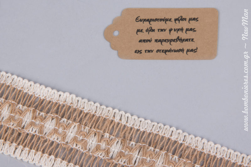 Κορδέλα λινάτσα σε εκρού φυσικό (45mm x 3m) και ετικέτα Eco Brown με ευχαριστήρια μαντινάδα.