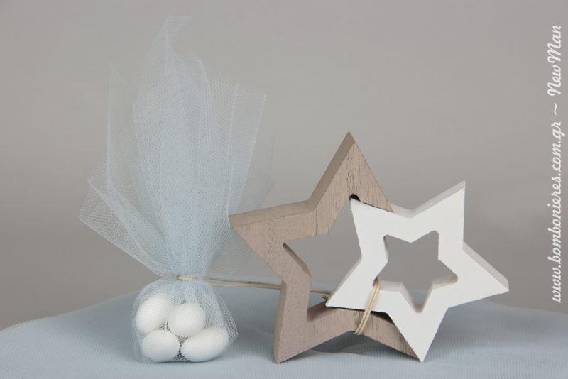Θεματική μπομπονιέρα «Το Τυχερό μου αστέρι» για τη βάπτιση του μικρού σας μπόμπιρα.