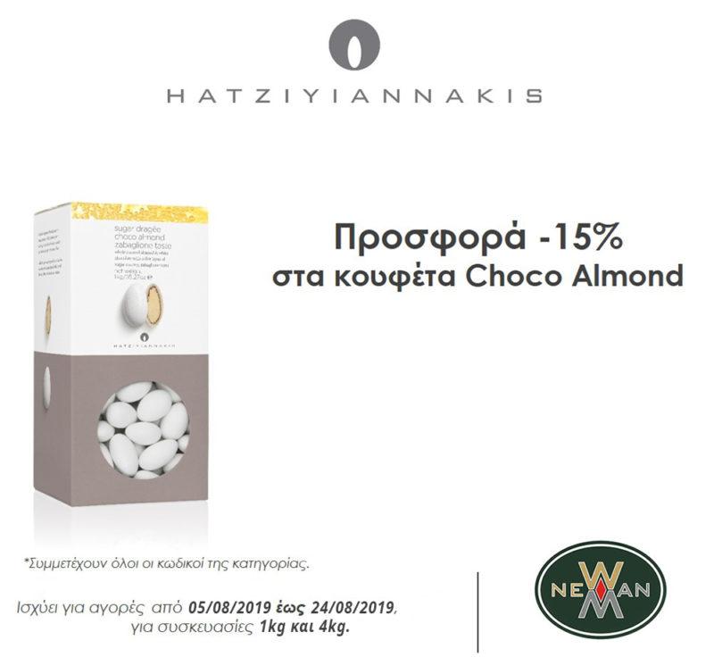 Προσφορά 15% Κουφέτα Choco Almond Χατζηγιαννάκη από 5 έως 24/8/2019.